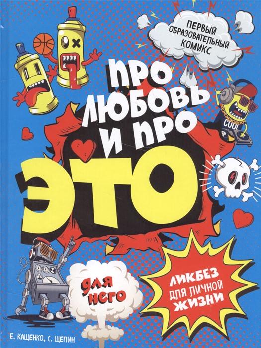 Кащенко Е., Щепин С. Для него Про любовь и про ЭТО Первый образовательный комикс