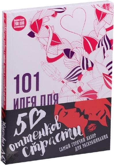50 оттенков страсти Самый горячий набор для раскрашивания комплект из 2 книг