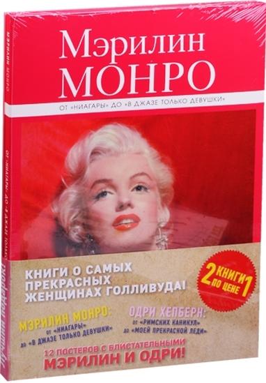 Книги о самых прекрасных женщинах Голливуда Мэрилин Монро Одри Хепберн комплект из 2-х книг