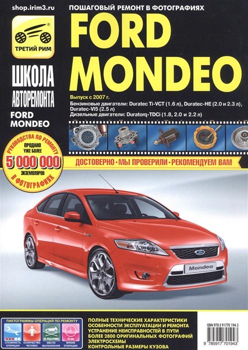 Погребной С. Ford Mondeo Выпуск с 2007 г Пошаговый ремонт в фотографиях