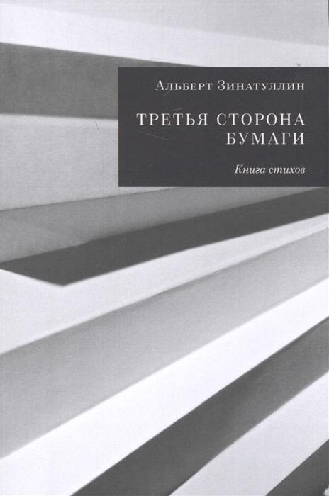 Зинатуллин А. Третья сторона бумаги Книга стихов