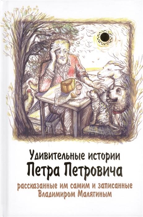 Малягин В. Удивительные истории Петра Петровича рассказанные им самим и записанные Владимиром Малягиным