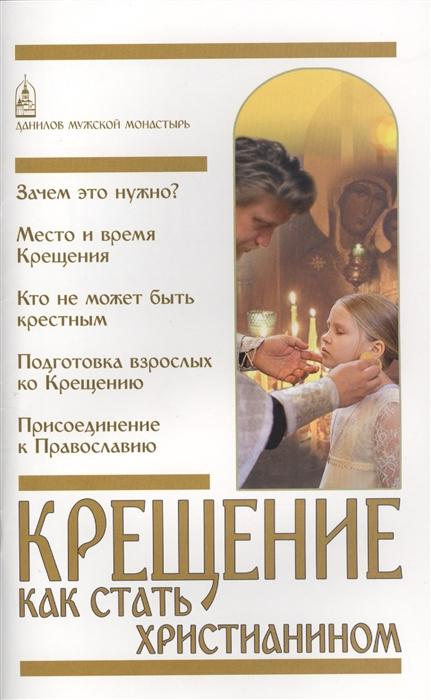Пономарев В. (сост.) Крещение Как стать христианином хьюард милс д как стать сильным христианином