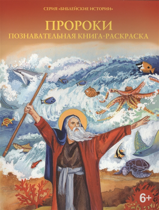 Пророки Позновательная книга-раскраска