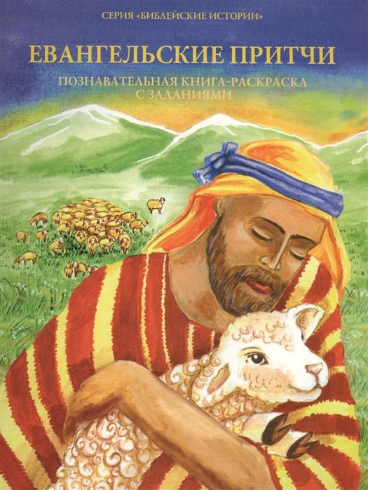 Евангельские притчи Познавательная книга-раскраска с заданиями книги российское библейское общество евангельские притчи библейские рассказы для малышей