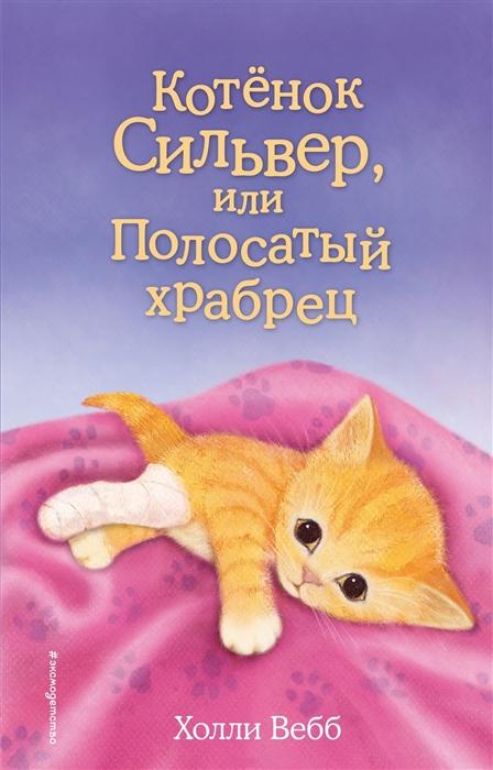 Вебб Х. Котенок Сильвер или Полосатый храбрец фантазер набор полосатый котенок plush heart