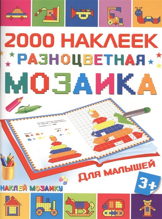 2000 наклеек Разноцветная мозаика