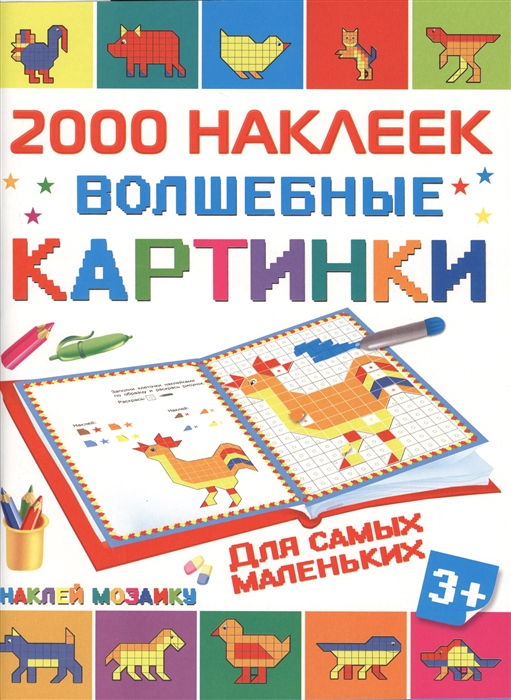 Глотова М., Двинина Л., Серебрякова О., Земчонок С.(худ.) 2000 наклеек Волшебные картинки