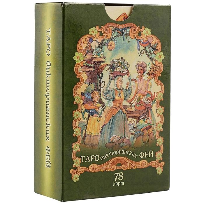 Таро викторианских фей лунаэ везерстоун александр шепс мэрилин керро таро викторианских фей таро шепса и керро комплект 2 книги 2 колоды карт