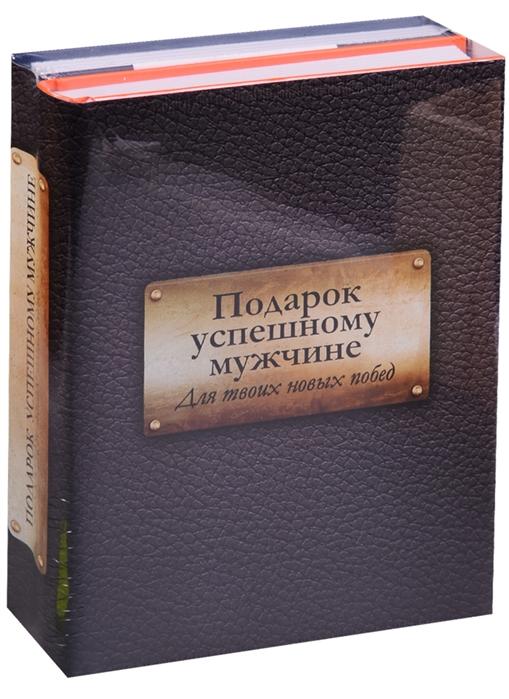 Подарок успешному мужчине Для твоих новых побед комплект из 2 книг