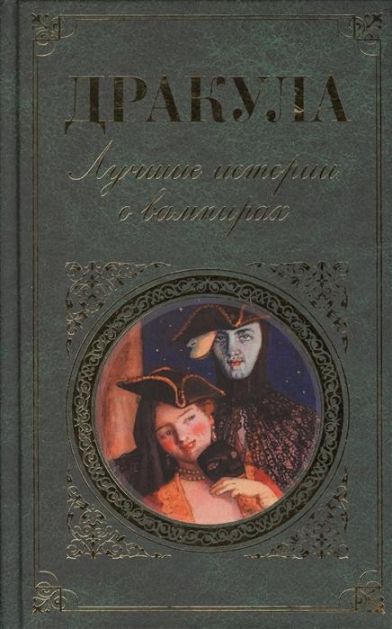 Павлова Е. (отв. ред.) Дракула Лучшие истории о вампирах цены