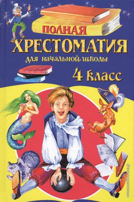 купить Жилинская А. (отв. ред.) Полная хрестоматия для начальной школы 4 класс по цене 194 рублей