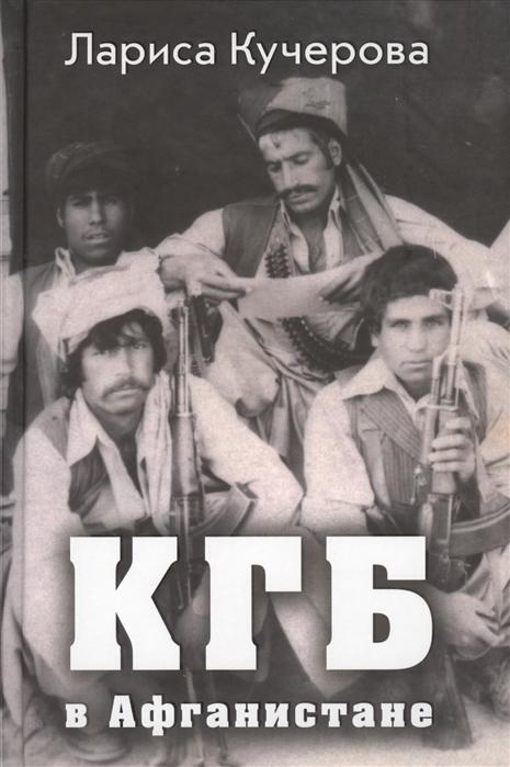 Кучерова Л. КГБ в Афганистане цены онлайн