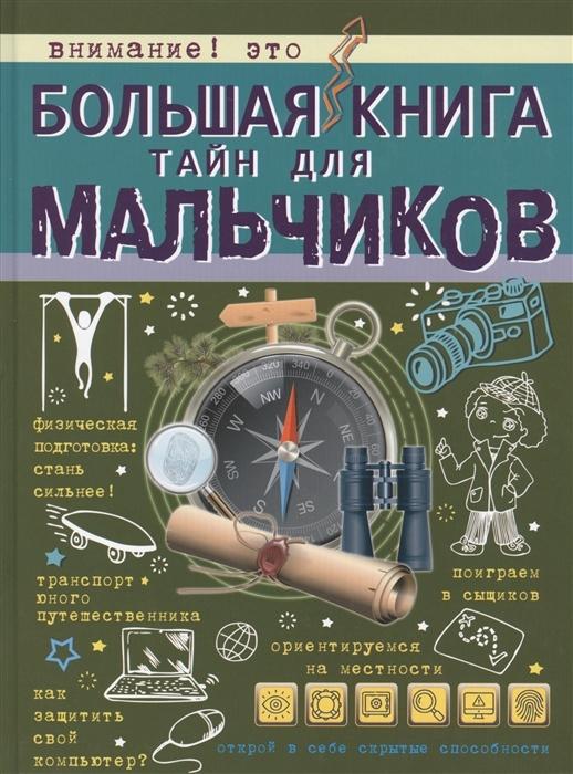 цена на Мерников А., Пирожник С. Большая книга тайн для мальчиков