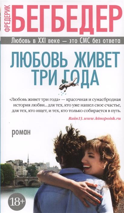 Бегбедер Ф. Любовь живет три года бегбедер ф воспоминания неблаговоспитанного молодого человека роман