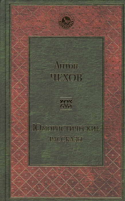 цена на Чехов А. Юмористические рассказы