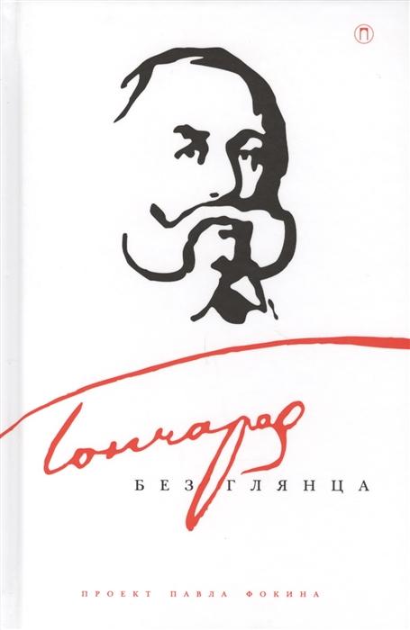 Фокин П. (сост.) Гончаров без глянца