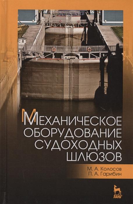 Колосов М., Гарибин П., Механическое оборудование судоходных шлюзов