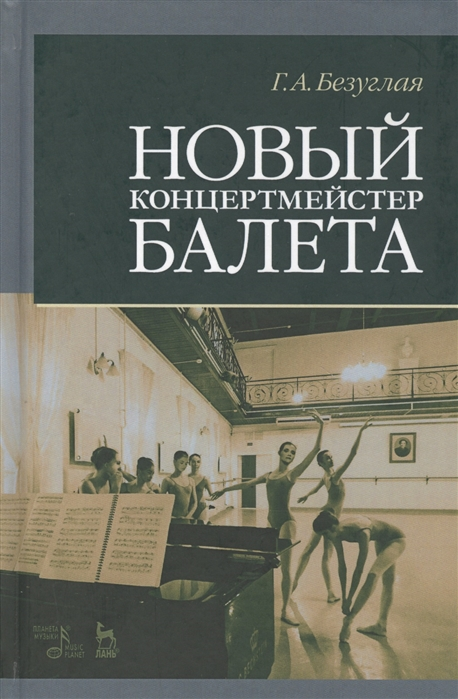 Безуглая Г. Новый концертмейстер балета