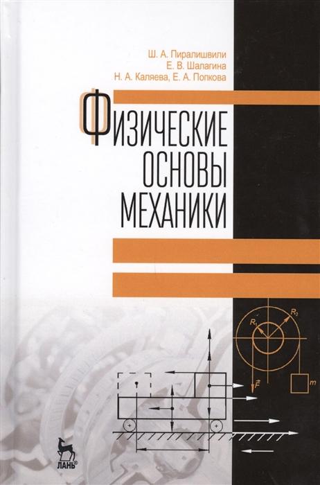 Пиралишвили Ш., Шалагина Е., Каляева Н. Физические основы механики основы гамильтоновой механики