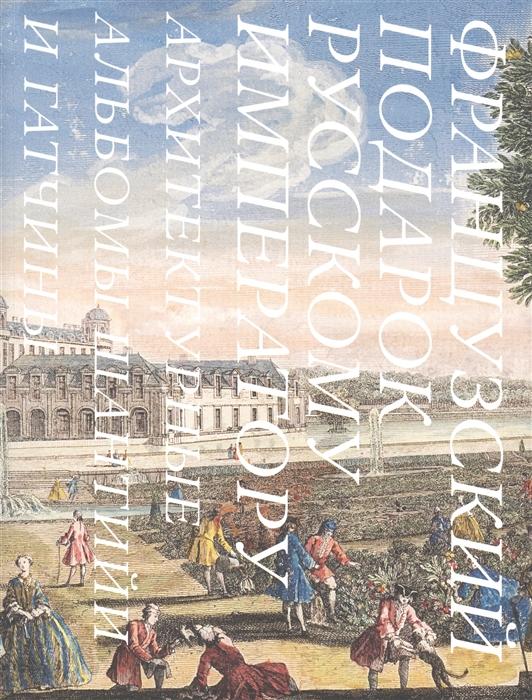 Французский подарок русскому императору Архитектурные альбомы Шантийи и Гатчины (Кучково поле) Нижнекамск Цены на товары