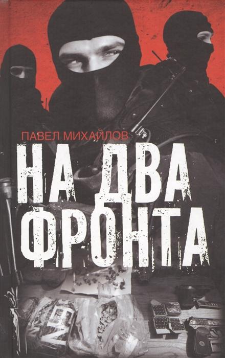 Михайлов П. На два фронта