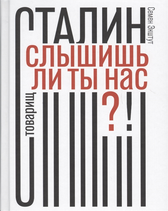 Фото - Экштут С. Товарищ Сталин слышишь ли ты нас экштут с а империи последние мгновенья