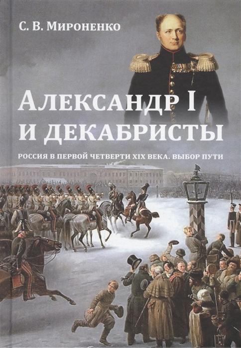 Александр I и декабристы Россия в первой четверти XIX века Выбор пути