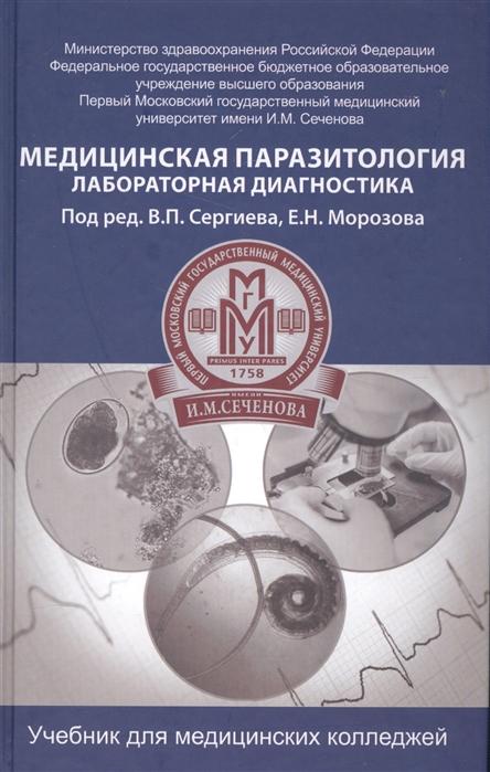 Сергиев В., Морозов Е. Медицинская паразитология Лабораторная диагностика Учебник для медицинских колледжей