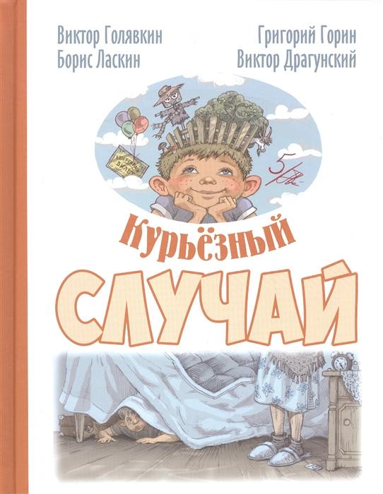 Голявкин В., Ласкин В., Горин Б., Драгунский Г. И др. Курьезный случай Рассказы