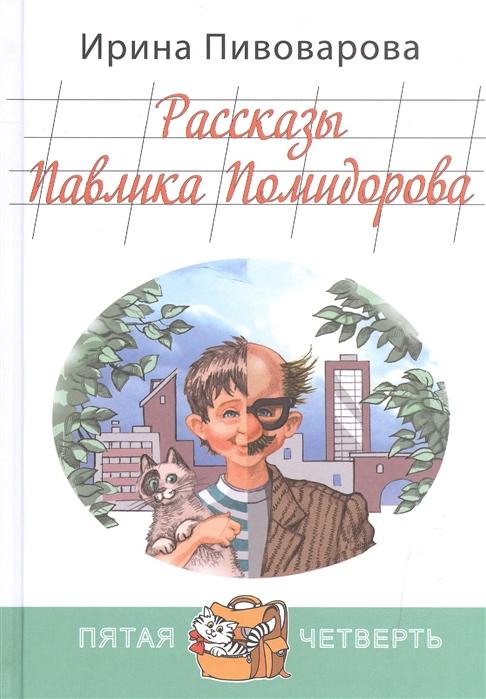 Купить Рассказы Павлика Помидорова брата Люси Синицыной, Энас-Книга, Проза для детей. Повести, рассказы
