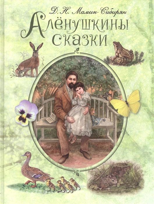Купить Аленушкины сказки, Энас-Книга, Сказки