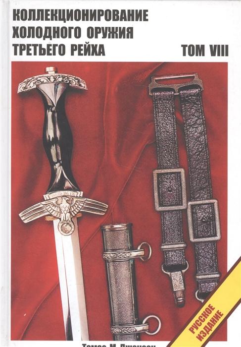 Коллекционирование холодного оружия Третьего Рейха VIII том Русское издание