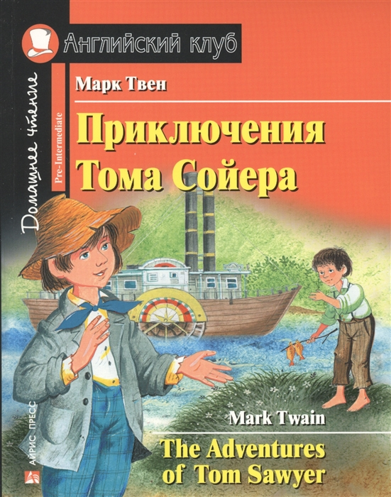 Твен М. Приключения Тома Сойера The Adventures of Tom Sawyer марк твен adventures of tom sawyer