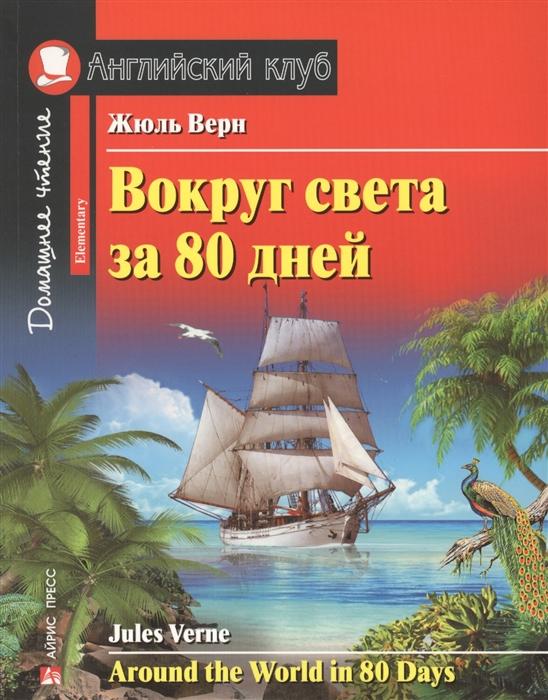 Верн Ж. Вокруг света за 80 дней Around the World in 80 Days цена в Москве и Питере