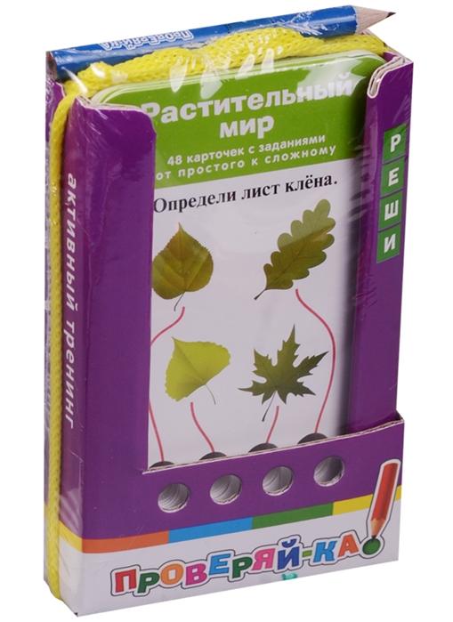 Ходюшина Н. Растительный мир 48 карточек с заданиями от простого к сложному карандаш белер т бернфельс а ланда н базовый курс по рисованию от простого к сложному