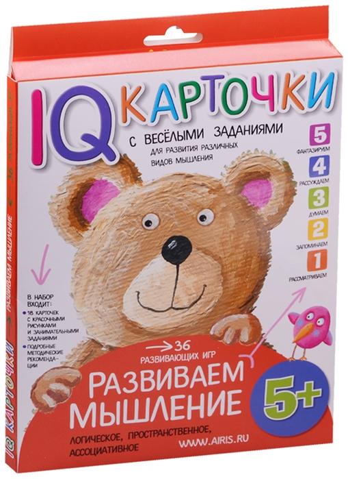 IQ карточки с веселыми заданиями для развития различных видов мышления 36 развивающих игр iq карточки с веселыми заданиями развиваем воображение и речь 3 года