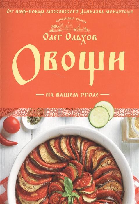 Фото - Ольхов О. Овощи на вашем столе ольхов олег рыба морепродукты на вашем столе салаты закуски супы второе
