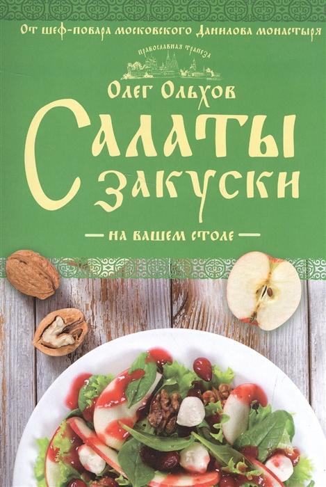 Ольхов О. Салаты Закуски на вашем столе семенова н рассветаева в экзотические крупы на вашем столе