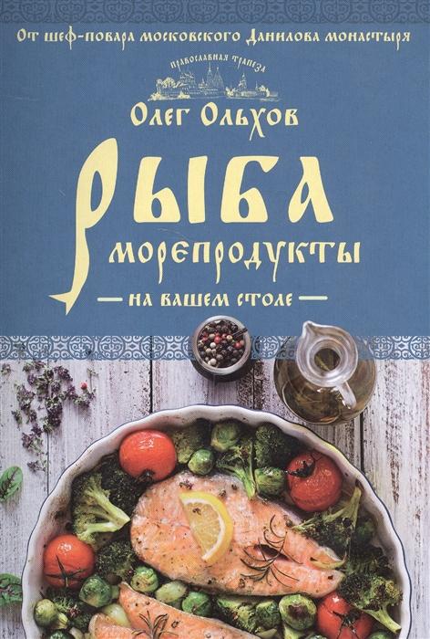 Фото - Ольхов О. Рыба Морепродукты на вашем столе и серова рыба и морепродукты