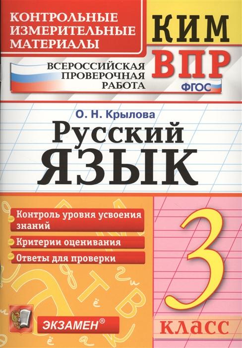 Крылова О. Русский язык 3 класс