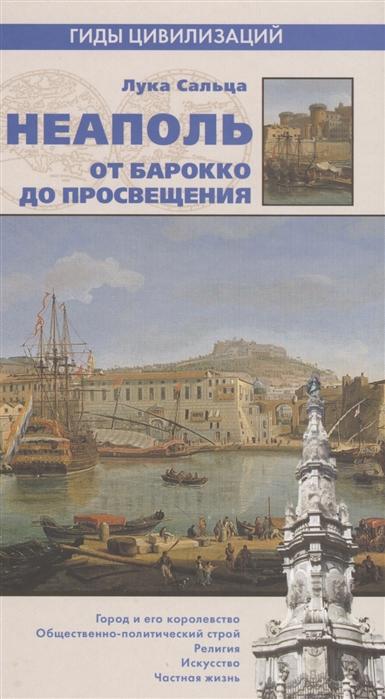 Сальца Л. Неаполь От барокко до просвещения