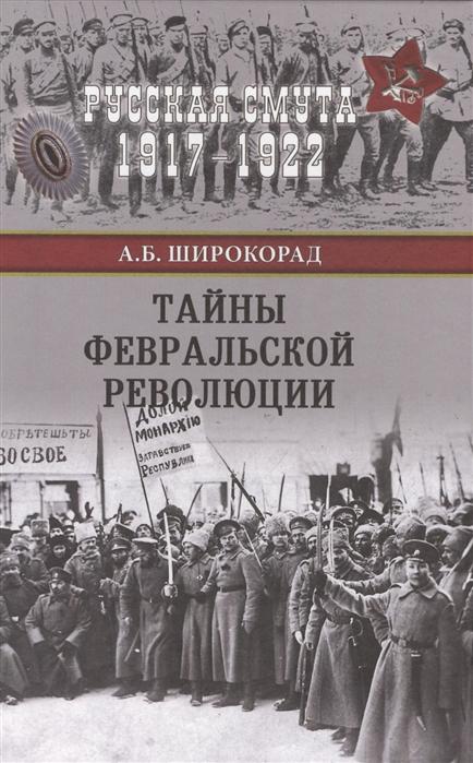 Широкорад А. Тайны февральской революции