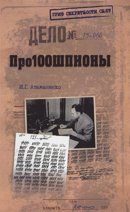 Атаманенко И. Про100шпионы игорь атаманенко про100шпионы