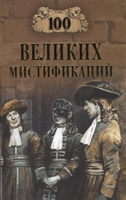 Сорвина М. 100 великих мистификаций прокофьева е скуратовская м 100 великих красавиц