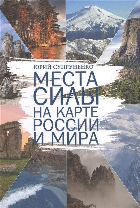 Супруненко Ю. Места силы на карте России и мира