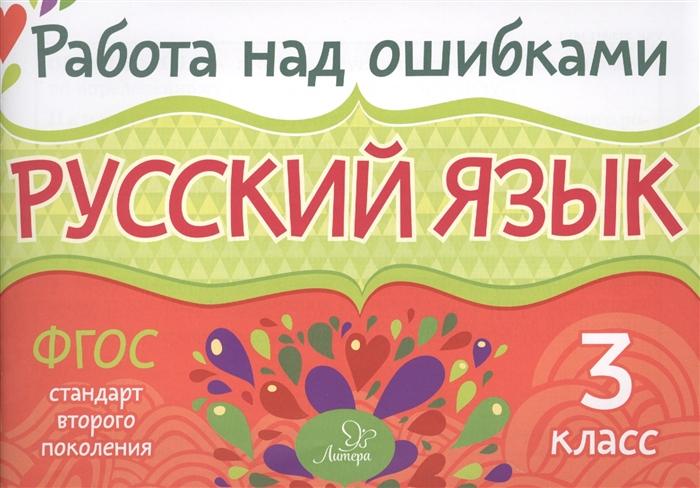 Стронская И. Русский язык 3 класс