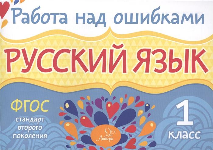 Стронская И. Русский язык 1 класс