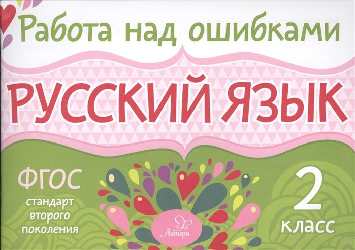 Стронская И. Русский язык 2 класс