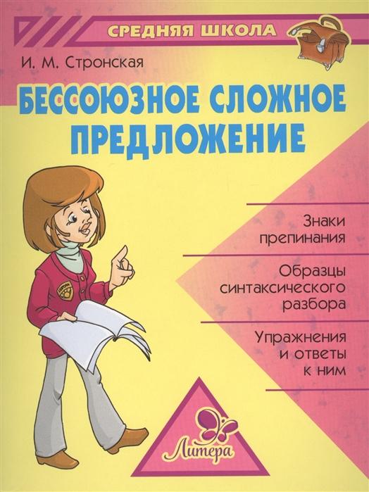 Фото - Стронская И. Бессоюзное сложное предложение стронская ирина михайловна бессоюзное сложное предложение